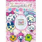 Guide Book in Japanese for Tamagotchi P's  BANDAI  Brand New