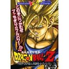 DRAGON BALL Z 'Genka Toppa no Chousenshi Tachi' strategy guide book / Playstatio