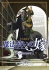 The Ancient Magus' Bride Official Guide Supplement I Japanese Comic Japan