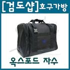 KENDO OXFORD EMBROIDERY BOGU BAG STOARGE CASE 2colors 2 marks_IC