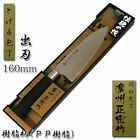 Koshu Masamune Japanese Kitchen Knife Knive 160mm Traditional Made in Japan New
