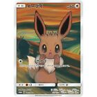 "287-SM-P - Pokemon Card - Japanese - Eevee ""Munch The Scream"" - Sealed"