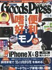 """Goods Press"" Nov 2017 Aki no Kaimono iphne X & 8 Japanese Magazine Japan Book"