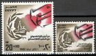 Egyot, 1981 Solidarity with the Afghan People (MNH) #1518