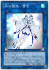 DBHS-JP037 - Yugioh - Japanese - Yuki-Onna, the Ice Mayakashi - Super