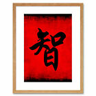 Painting Chinese Calligraphy Wisdom Symbol Framed Wall Art Print