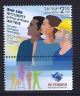 ISRAEL STAMPS 2020 THE NEW HISTADRUT CENTENNIAL MNH