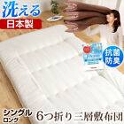 Внешний вид - Japanese Traditional Mattress Futon Teijin 6-fold Twin Size Made in Japan F/S