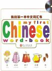 MY FIRST CHINESE WORD-BOOK **BRAND NEW**