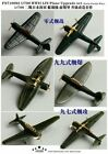 Five Star Model 1/700 #710082 WWII IJN Plane Upgrade Set (Early Pacifie War)