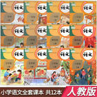 2020 NEW Chinese Textbook Primary School Grade 1-6 12 Books                1-6      12