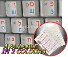 HEBREW RUSSIAN TRANSPARENT KEY STICKER RED & BLUE