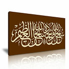 Arabic Islamic Calligraphy Religion Wall Art Framed Canvas Box ~ 1pc More Size