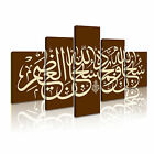 Arabic Islamic Calligraphy Religion Wall Art Framed Canvas Box ~ 5pc More Size