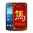 HEAD CASE NEW YEAR - HORSE BATTERY BACK COVER FOR SAMSUNG GALAXY GRAND 2 G7102
