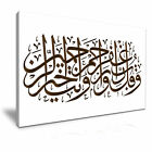 ISLAMIC Arabic Calligraphy Canvas Wall Picture Print ~ More Size