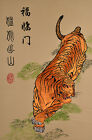 "30"" BROCADED CHINA CLASSIC SILK EMBROIDERY PIECE PAINTING: GOLD TIGER DOWN HILL="