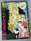 "All About MARUO SUEHIRO ""The Works"" RAMPO PANORAMA Picture Book New Mint!"