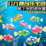 Electric Robo Lighting Swim Fish Pet Kids Boy Girl Swimming Bathing Tub Toy Gift