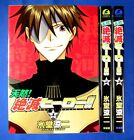 Tennen Zetsumetsu Hero!! Heroes are Extinct 1-3 Comic Compl set Ryoji Hido/Japan