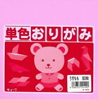 Japanese Origami Folding Paper 6in 80 Sheets Light Pink S-1722 AU