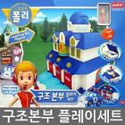 Academy Robocar Poly Rescue Center Play Premium Perfect Toy Set For Kids_rg