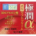 Hadalabo Gokujun α lift cream 3D hyaluronate  low molecular weight collagen  min