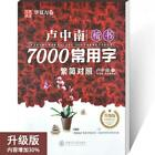 7000 words Simplified and Traditional Copybook              7000             Lucky