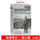 Pino archaeological game baby toy mini model Terracotta Warriors and horses 1pc