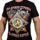 SUPER New.T-shirt 100 years of Russian Army