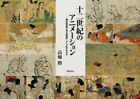 Animation of the twelfth century Supervised by Isao Takahata (Japan book)