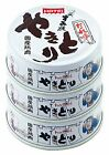 Hotei Yakitori canned 12 pieces made in Japan healthy Japanese food