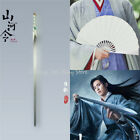 WORD OF HONOR Shan He Ling Zhou Zi Shu Bai Yi Sword Wen Ke Xing Fan Cosplay Prop