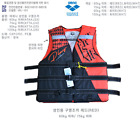 Arena Adult Life Jacket for Water Sports ASAAJ24 [Under 75kg] 2 Color Authentic