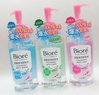 Biore Japan High Performance Deep Cleansing Water Makeup Remover 3 types 300ml