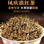 Premium Organic High Mountain Golden Buds Dian Hong Yunnan Gold Black Tea
