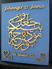 Personalised Islamic Wedding Gift Surah Rum Wood On Canvas 3D Islam Art