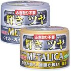 New Soft99 Japan Car Wax METALICA Gloss Shiny Finish No Wipe Off For All Colored
