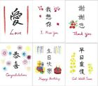 Hui Any Occasion Greeting Cards Art Chinese Japanese English Brush Writing 5 6.5