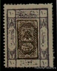 ARMS OF MECCA SHERIFF INVERTED CENTRE ERROR STAMP 1924 SAUDI ARABIA SCL50A MNH C