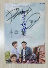 Signed Photo Yoon Shi Yoon Lee Se yeong Real.be Hit the Top 최고의 한방  Autograph