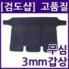 KENDO MUSIM 3MM BOGU TARE TRAINING PART GROIN WAIST GUARD PROTECTOR 3sizes_Rd