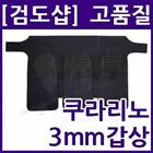 KENDO ARMOR 3MM BOGU TARE TRAINING PART GROIN WAIST GUARD PROTECTOR 2 colors_Rd