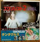 "OST EXORCIST II HERETIC / TENTACLES CHRIS CARPENTER 1977 JAPAN PS 7"" SFL-2185"