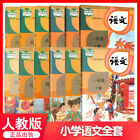 2020 new Chinese textbook grade1-6                 1-6