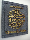Personalised Muslim Wedding Gift Islam Art Wall Plaque Surah Rum Calligraphy