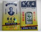 Wong To Yick Wood Lock Oil Chinese Medicated Balm Oil Pain Relief 10 pcs 50ml