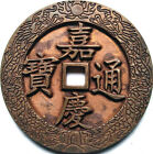 Chinese ancient Bronze Coin Diameter:68mm/thickness:6mm