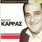 Vasilis KARRAS 5 tracks Greek CD