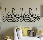 ISLAMIC Vinyl Wall Decal , Wall Quote , ISLAMIC CALLIGRAPHY    Bismillah    N53